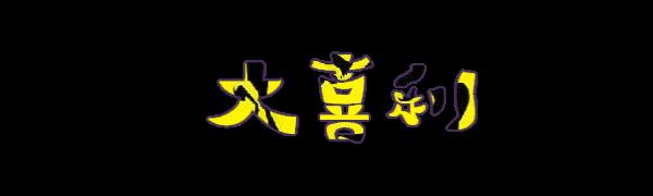 jinro-ch